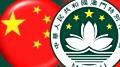 Beijing growing impatient with Macau economic diversification efforts?
