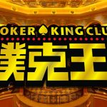 Poker King Club Macau – Notice of Relocation