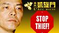 Macau's latest internal theft scandal involves 'Broken Tooth' Koi's VIP room