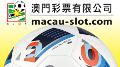 Euro 2016 betting stealing Macau casino thunder; Macau Slot monopoly renewed