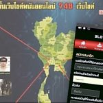 Thai cops shut down Slot555 illegal online casino