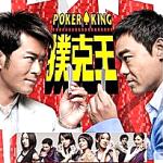 Cake-Poker-King