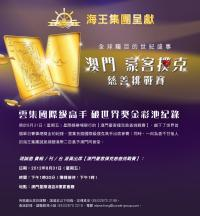 Macau High Stakes Challenge Invitiation