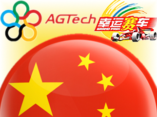agtech-china-lottery