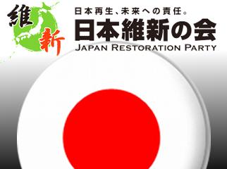 japan-restoration-party-casino-bill