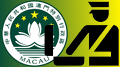"""Macau official: currency declaration plan """"not targeting the gaming industry"""""""