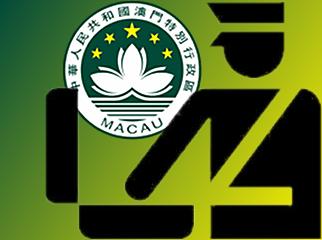 macau-currency-declaration