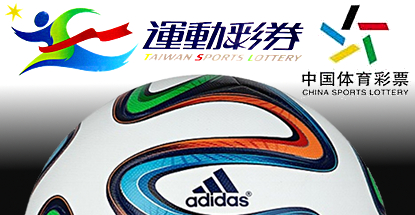 world-cup-taiwan-china-sports-lottery