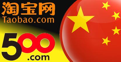 china-taobao-500-com-online-lottery