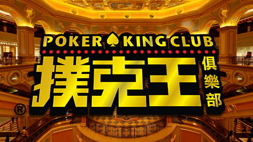 Poker King Club Macau - Notice of Relocation