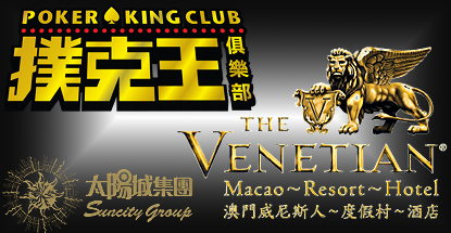 poker-king-club-venetian-macao-suncity-group