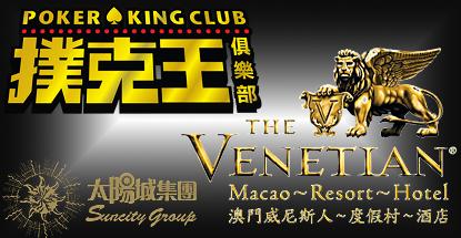 Venetian macau poker tournament schedule