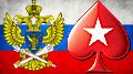 PokerStars New Jersey's latest regulatory threat? Russia's growing online blacklist