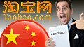 taobao-prop-betting-insurance-thumb