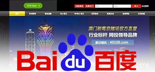 baidu-online-gambling-advertising