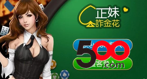 500.com acquires Chinese mobile social poker operator