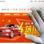 'Cloud purchase' sites allow China's masses to skirt online lottery ban