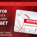 Fonbet launch official Russian sports betting site