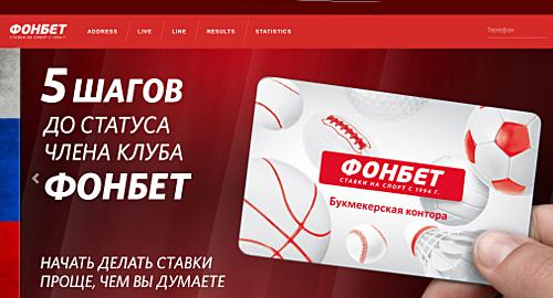 fonbet-russia-betting-site