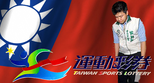 taiwan-pol-sports-lottery-addiction