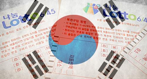 south-korea-lottery