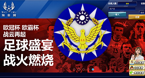 taiwan-police-raid-tao-gin-online-gambling