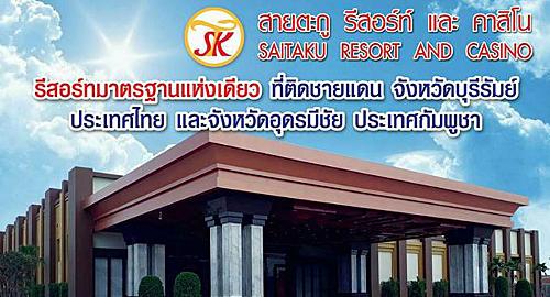 saitaku-casino-cambodia-thailand