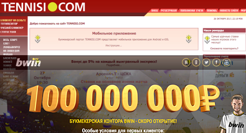 rus-teletot-tennisi-bwin-russia