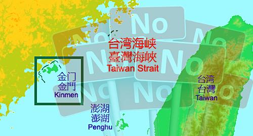 taiwan-kinmen-casino-referendum