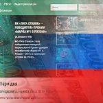 Liga Stavok set online betting record, win customer brand nod