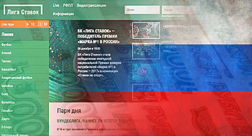 russia-liga-stavok-online-betting-records