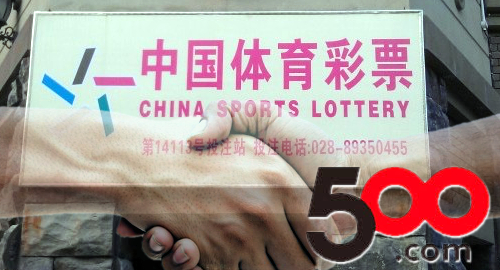 500-com-china-sports-lottery-terminals