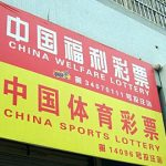 China's booming sports lottery overtakes welfare lottery in April