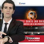 OPAP's new online betting site won't be ready by World Cup