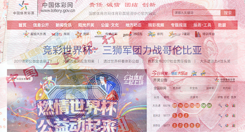 china-sports-lottery-world-cup-sales-record