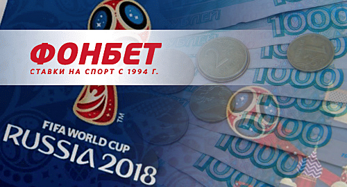 russia-fonbet-world-cup-television-advertising-betting