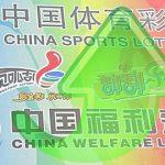 China's sports lottery still kicking welfare lottery butt
