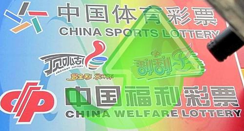 china-sports-welfare-lottery