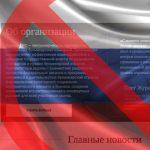 Russia to abolish bookmaker self-regulatory organizations
