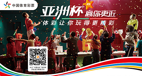 china-sports-lottery-sales-2018