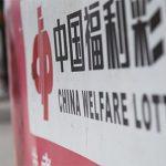 China lottery sales decline sharply following positive January