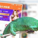 Apple, Google purge hundreds of 'chameleon' gambling apps