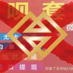Macau watchdog warns sketchy online credit services