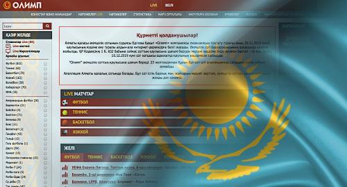 哈萨克斯坦在线体育博彩奥林普