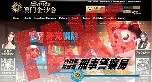 澳门金沙假网上赌博网站