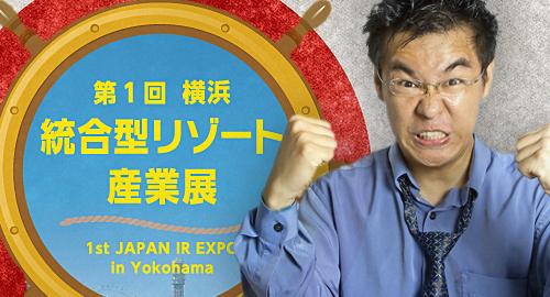 japan-casino-yokohama-integrated-resort-expo-protest