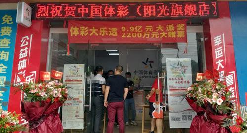 china-welfare-sports-lottery-april-sales