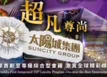 suncity-junket-absorb-casino-coronavirus-losses
