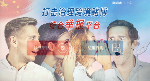 china-illegal-online-gambling-snitch-platform
