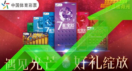 china-sports-lottery-sales-increase-july-2020